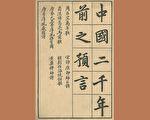 歷史被安排?從預言看唐、元、清三朝