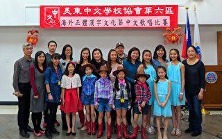学生中文歌唱比赛 增学中文兴趣