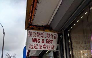 接受糧食券付款 紐約華裔美甲店主被控