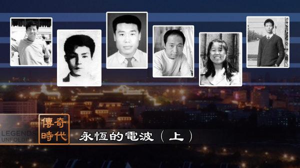 2002年3月5日,長春電視插播事件震驚中外,參與者中,很多人被中共判重刑或酷刑致死。(新唐人合成)