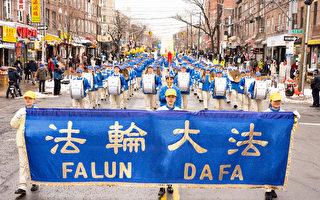 组图:法轮功布碌崙新年游行 中西族裔赞叹
