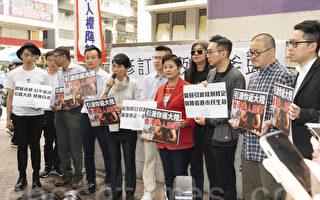 香港民主派月底遊行反修訂引渡條例