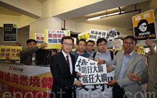 香港区议会报警阻民团直播明日大屿会议