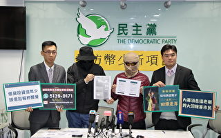 香港再有四苦主投訴「幣少」詐騙