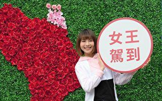 林明禎逛萬金石運動博覽會