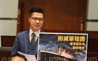 香港议员促改革单程证制度