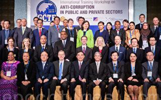 GCTF登场 台法务部:国际携手打击贪渎