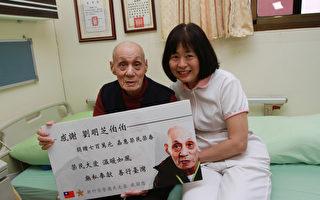 台88岁老兵节俭度日 大爱卖屋捐700万元