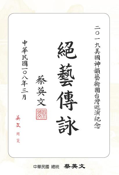 享譽全球的美國神韻藝術團將於4月3-30日第13度蒞臨台灣六大城市演出,中華民國總統蔡英文統發賀詞祝賀。(大紀元)