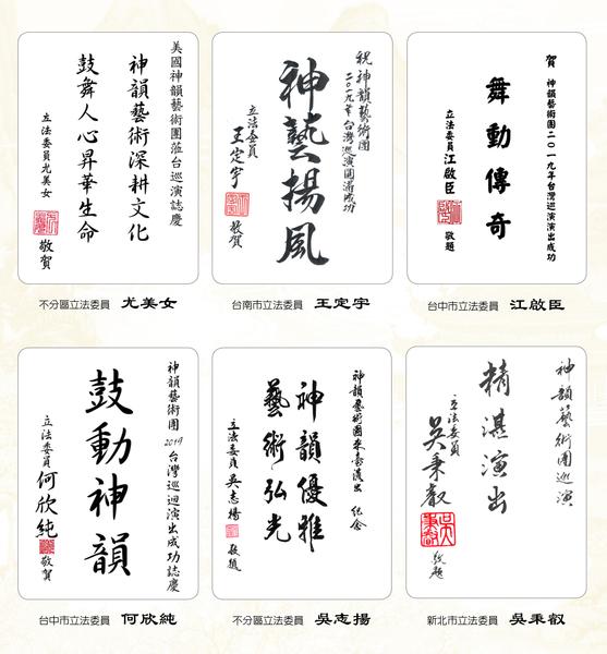 享譽全球的美國神韻藝術團將於4月3-30日第13度蒞臨台灣六大城市演出,中華民國立法委員發賀詞祝賀。(大紀元)