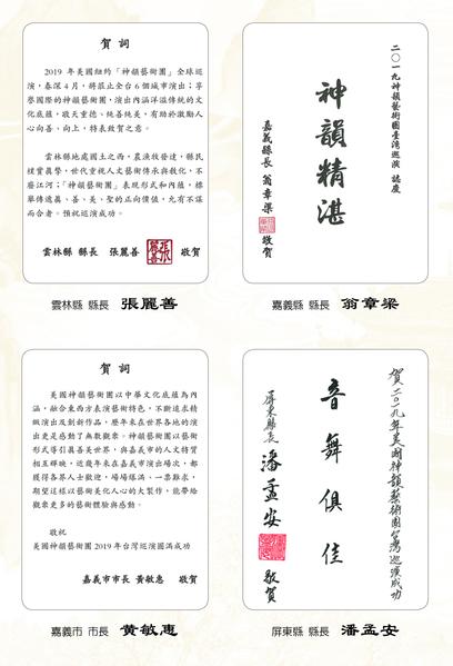 享譽全球的美國神韻藝術團將於4月3-30日第13度蒞臨台灣六大城市演出,中華民國地方政府首長發賀詞祝賀。(大紀元)