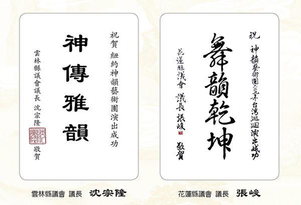 享譽全球的美國神韻藝術團將於4月3-30日第13度蒞臨台灣六大城市演出,中華民國地方政府議長髮賀詞祝賀。(大紀元)