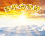 93岁老人:李洪志大师给了我第二次生命