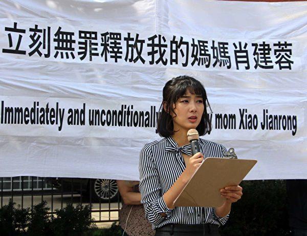 2017年9月6日中午,多倫多法輪功學員在中領館前召開新聞發佈會,鄭雪菲要求中共立即釋放被非法關押的母親肖建蓉。(明慧網)