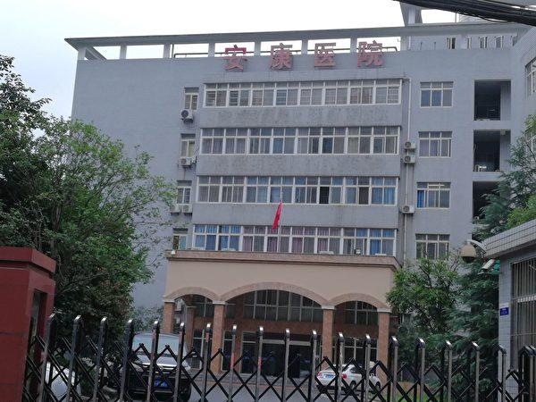 位於武漢市的安康醫院。(明慧網)