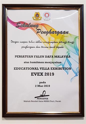 霹靂州巴力瑪拉理科初級學院校長頒發給馬來西亞法輪大法學會的感謝狀。(明慧網)