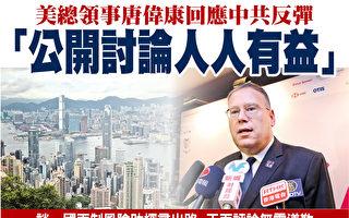 批中共侵蚀港自治遭围攻 美驻港领事拒道歉