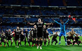 阿賈克斯淘汰皇馬 攜熱刺晉級歐冠八強