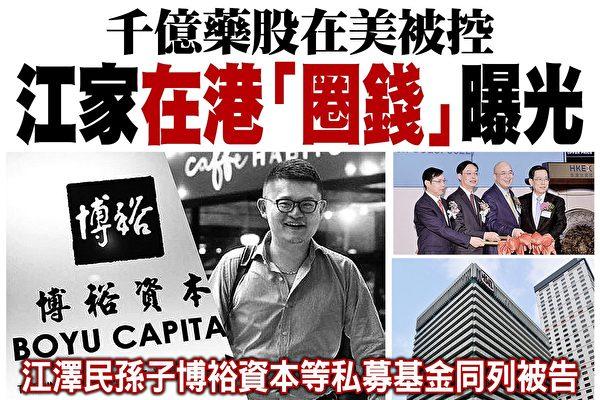 """千亿药股在美被控 江家在港""""圈钱""""曝光"""
