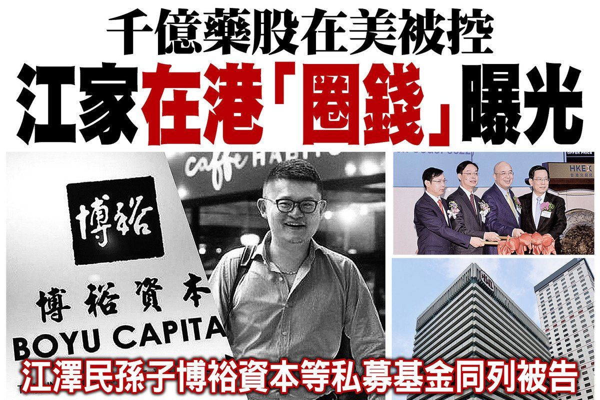 郭文貴爆江志成發國難財 砸700億拉港股?