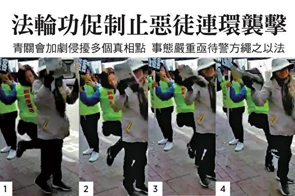 青关会加剧侵扰 香港法轮功促当局制止恶行
