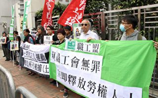 全球聲援中國在囚勞權人士