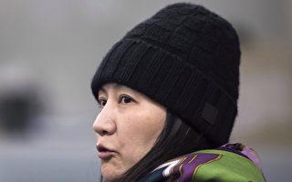 孟晚舟起诉加国官员 前加大使推特反诘