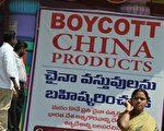 """周二,数百名印度贸易商在首都新德里烧毁中国商品抗议中方对印度的贸易和外交政策。图为2016年印度右翼组织宣传""""抵制中国产品""""的海报。(Noah Seelam/AFP/Getty Images)"""