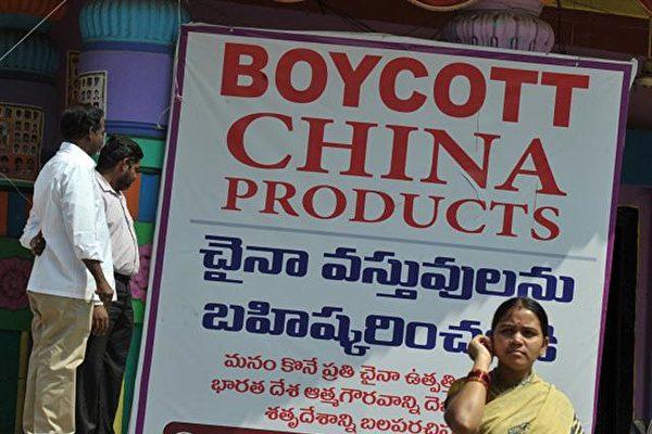印度阻中国制造商品进口 殃及苹果等公司