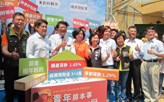 屏縣府號召青年「南漂」 推青年移居方案