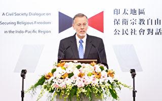 印太宗教自由论坛开幕 郦英杰:台湾是最适合举办的地方