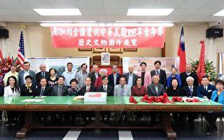 29日表揚優秀青年 文物展緬懷建國歷史