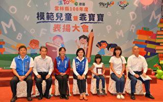 庆祝儿童节云林表扬680名模范儿童