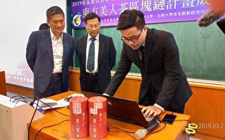AI辨識混充茶 生產履歷將獲革新