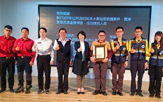 及時CPR搶救生命成功 邱瑞雄獲表揚
