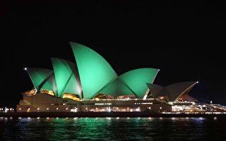 愛爾蘭慶祝聖帕特里克節 全球地標變綠