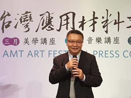 台湾应用材料区总裁余定陆(林宝云/大纪元)