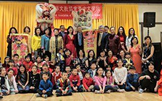 长岛文协中文学校庆新年 学童展示学习成果