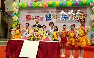 中市模范儿童获表扬 嘉年华会乐翻天