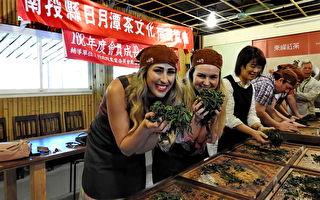 美共和党青年领袖访茶乡 体验制茶品茶香