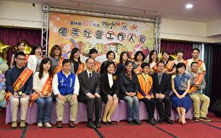云林表扬15名绩优社工 肯定对社会的贡献