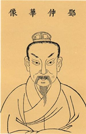 邓绥的祖父是开国重臣邓禹。(公有领域)