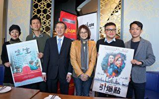 """两台湾电影参加""""亚洲跃动影展"""" 导演及主角分享创作历程"""