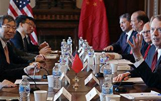 應對中共威脅 美成立新委員會 北京愁斷腸