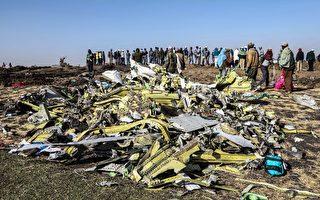 埃塞坠机 8名中国人遇难 更多细节披露