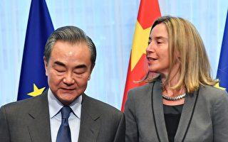 歐盟對歐中貿易不滿 王毅在布魯塞爾遇尷尬