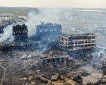 鹽城爆炸化工廠幕後老闆 擁14家企業股權