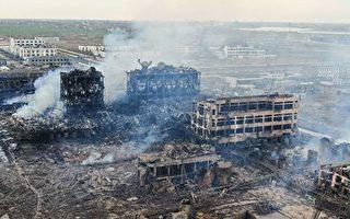 響水大爆炸死傷慘重 江蘇官場或發生地震