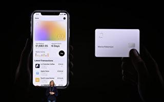 苹果2019年春季发布会 信用卡电视是亮点