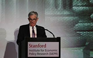 全球经济放缓 美联储主席:暂无加息必要
